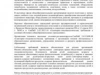 Методические рекомендации по организации образовательного процесса в 2020/2021 учебном году