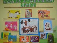 """Выставка творческих работ """"Собака - верный друг"""""""