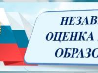 АИС НОКОД КРЫМ (Независимая оценка качества оказания услуг)