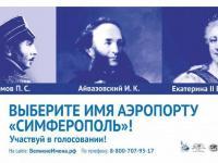 """Выберите имя аэропорту """"Симферополь""""!"""