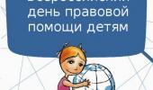 Внимание! День правовой помощи детям