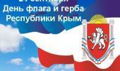 С Днём флага и герба Республики Крым!