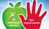 Вместе против наркотиков!