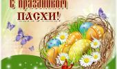 Встречаем светлый праздник Пасха!