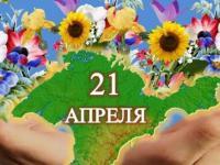 День возрождения реабилитированных народов Крыма