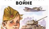 Расскажите детям о войне. Рекомендации родителям