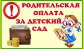 Важная информация о родительской плате за детский сад